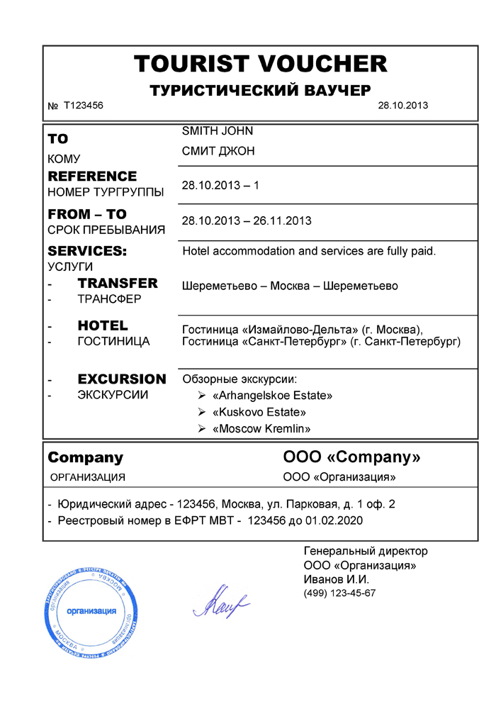 Sample Tourist Voucher/ Tourist Visa Invitation